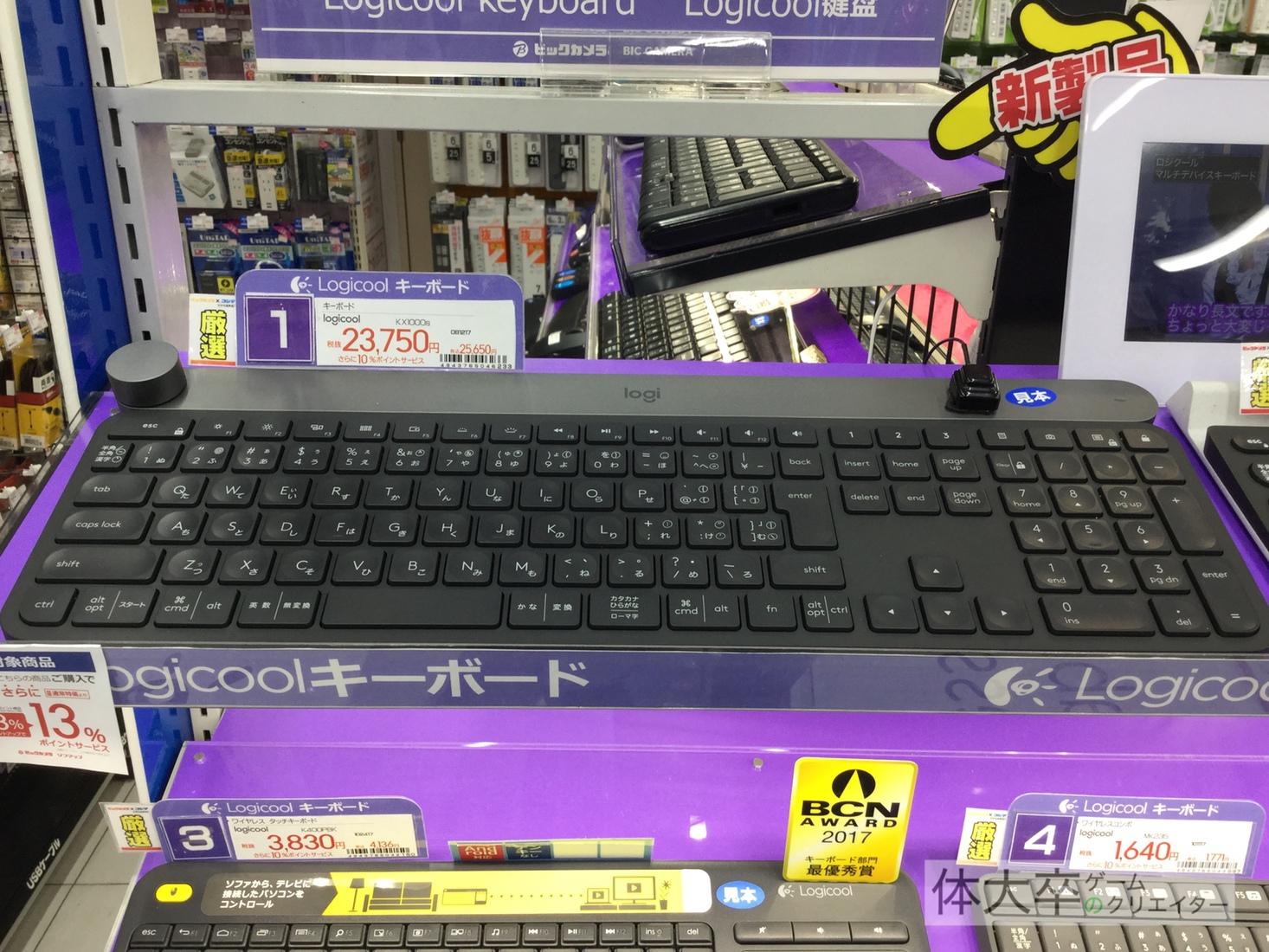 Taidaisotsu pic keyboard 0001